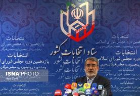 وزیر کشور: برای برگزاری انتخابات آمادگی کامل داریم
