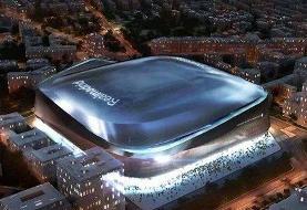 رئال مادرید پیشرفتهترین استادیوم قرن را می سازد