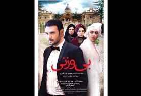 «بیوزنی» فیلم افتتاحیه جشنواره «عشق» آمریکا شد/انتشار پوستر فیلم