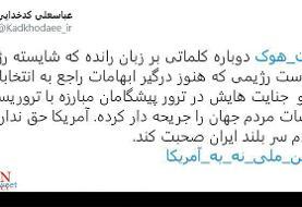 واکنش سخنگوی شورای نگهبان به ادعاهای هوک علیه ایران