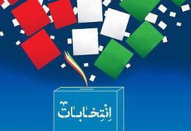 پوشش زنده جدیدترین اخبار از انتخابات مجلس/ داشتن شناسنامه و شماره ملی الزامیست