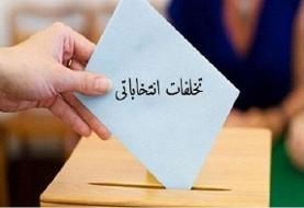 ارجاع ۱۵۴ گزارش مردمی از تخلفات انتخاباتی به دفاتر نظارت و بازرسی