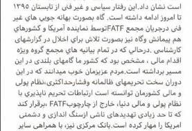واکنش رئیس کل بانک مرکزی به اسم ایران در فهرست سیاه FATF