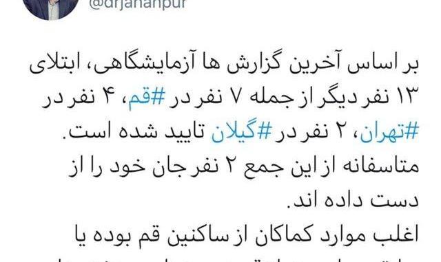 کرونا به تهران و گیلان رسید! وزیر بهداشت:: حدود ۲۴ بیمار مشکوک به کرونا بستری هستند