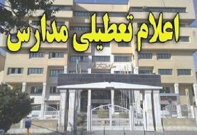 تعطیلی مدارس در برخی شهرستانهای خوزستان