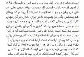 واکنش رئیس کل بانک مرکزی به حضور ایران در لیست سیاه FATF