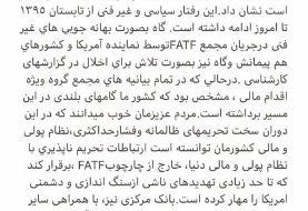 اقدام FATF تأثیری در نرخ ارز ندارد