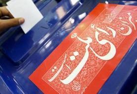 اعلام نتایج انتخابات مجلس در مشهد | پژمانفر صدرنشین ؛ مجید حسینی هشتم ...