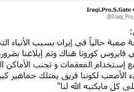 هافبک عراقی پرسپولیس: در شرایط سختی زندگی میکنیم