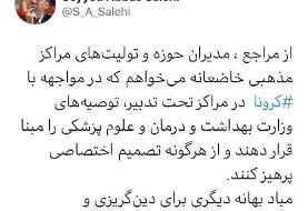 کنایه مدیر وزارت بهداشت به تمهیدات ضد کرونایی قمیها در حرم | توصیه جدی ...
