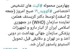 چهارمین محموله کیتهای تشخیص اختصاصی کووید ۱۹ وارد ایران شد