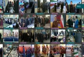 سراسر ایران رنگ انتخابات گرفت