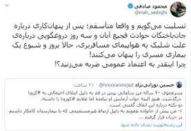 انتقاد تند محمود صادقی از پنهان کاری در مورد شیوع کرونا