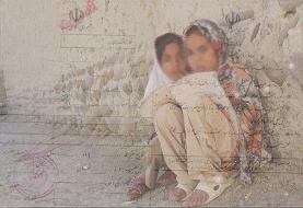 سایه سنگین فقر بر سر بیشناسنامههای سیستان و بلوچستان