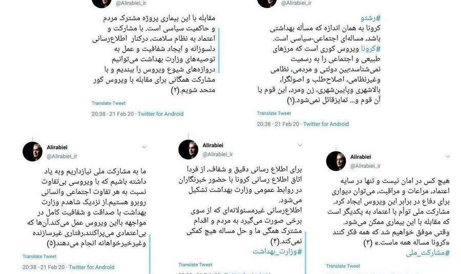 واکنش متفاوت سخنگوی دولت به آمار کرونا در ایران   کرونا «نظامی - ...