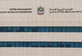 دو ایرانی مبتلا به کرونا در امارات شناسایی شدند