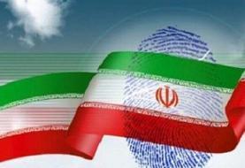 اعلام نتایج آرا در حوزههای انتخابیه استان اصفهان