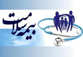 فرصت محدود برای بیمه شدن افراد بدون پوشش بیمهای