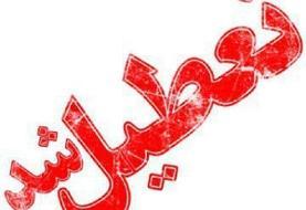 مدارس شهر تهران تا سه شنبه تعطیل شد