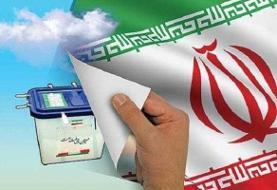 اعلام نتایج قطعی انتخابات در استان ایلام