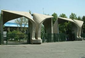 دانشگاههای تهران و ۸ استان دیگر تا آخر هفته تعطیل شدند