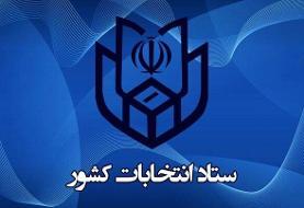آخرین نتایج شمارش آرای تهران اعلام شد