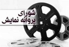 مجوز نمایش سه فیلم سینمایی صادر شد