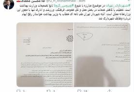 جزئیات نامه حناچی به وزیر بهداشت