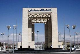 کلاسهای درس دانشگاه سمنان تعطیل شد