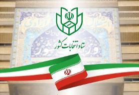 هر کدام از ۱۲۵۹ کاندیدای تهران چه تعداد رای گرفتند؟