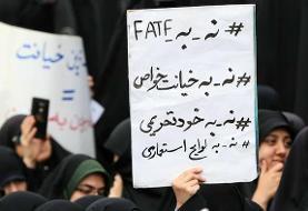 ایران در لیست سیاه FATF؛ گذار از بحران کنونی به