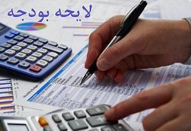 بررسی لایحه بودجه سال ۹۹ در مجلس
