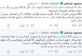 هشدار و کنایه محمود صادقی به کیهان و صداوسیما   اعتراض به ادامه پروازهای چین