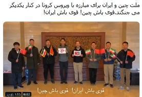قوی باش چین! قوی باش ایران!
