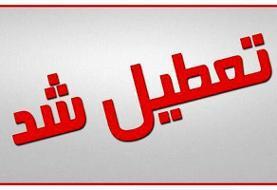 تمامی مدارس کهگیلویه وبویراحمد تا پنج شنبه ۸ اسفند تعطیل است