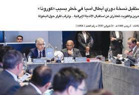 التعاون عربستان: با پرسپولیس در دوبی هم بازی نمیکنیم!