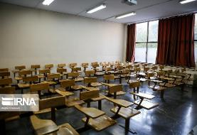 کرونا مدارس و دانشگاههای کدام استانها را تعطیل کرد؟