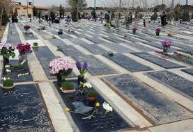 ساز و کار بهشت زهرا برای دفن جان باختگان کرونا