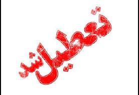 مدارس شهرستانهای استان تهران سهشنبه تعطیل است