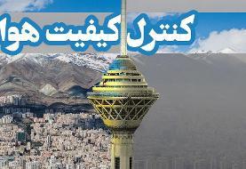 کیفیت هوای تهران امروز قابل قبول است