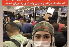 (عکس) واکنش دختر قهرمان ووشو به ورود چینیها به ایران