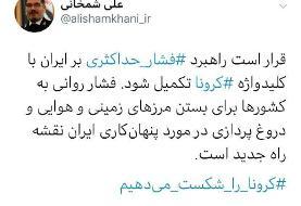 رمزگشایی توئیتری شمخانی از توطئه جدید علیه ایران با هشتگ #کرونا