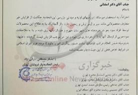 نامه اتحادیه بارفروشان برای نظارت بر قیمت لیموترش و زنجبیل