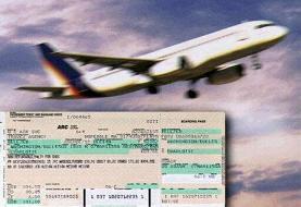 الزامی بودن استرداد بلیت هواپیما بدون جریمه