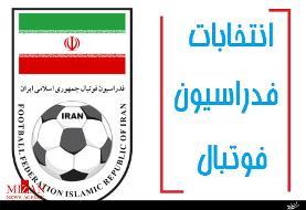 ورود فیفا و AFC به پرونده انتخابات فدراسیون فوتبال به بهانه تغییر اساسنامه