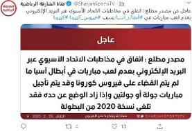 اخبار ضد و نقیض رسانههای آسیایی از لیگ قهرمانان