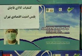 کشف بیش از ۵.۵ میلیون ماسک احتکارشده در تهران
