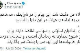 محمود صادقی به کرونا مبتلا شد /امیدی به ادامه حیات در این دنیا ندارم