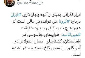 واکنش توئیتری شمخانی به نگرانی پمپئو درباره وضعیت کرونا در ایران