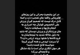 واکنش وریا غفوری به عدم تعطیلی لیگ برتر/عکس